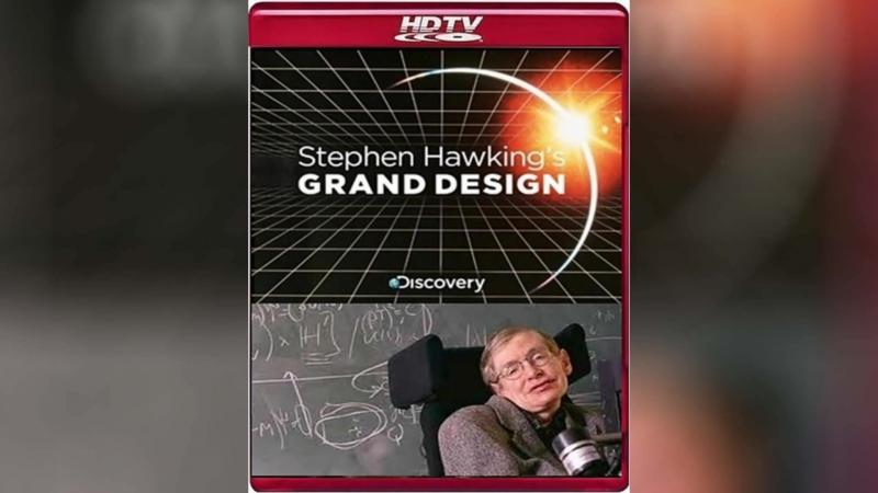 Великий замысел по Стивену Хокингу (2012)   Stephen Hawking's Grand Design