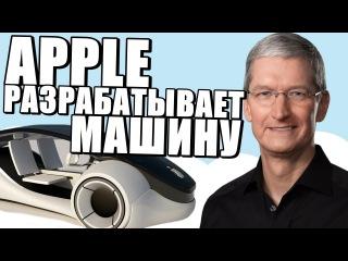 Apple Разрабатывает Автомобиль Вся Информация