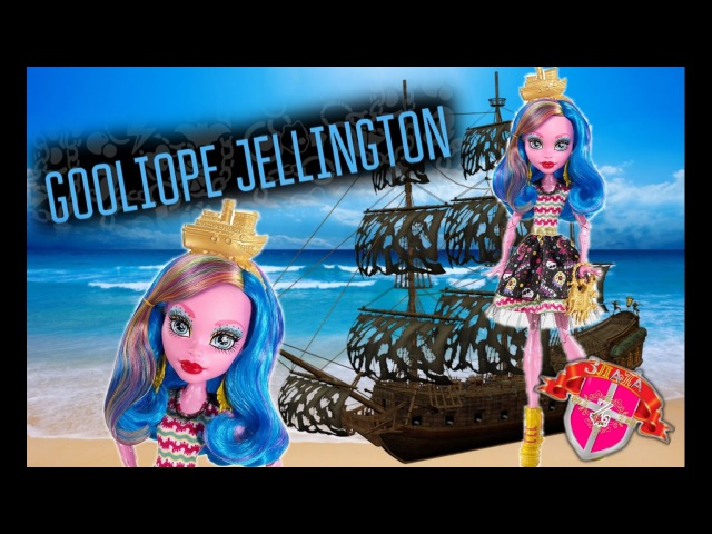 Gooliope Jellington Shriek Wrecked Гулиопа Джелингтон Кораблекрушение обзор и распаковка