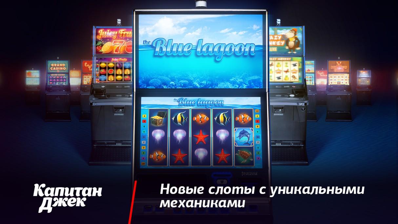 игровые автоматы капитан джек играть