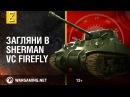 Загляни в Sherman VC Firefly В командирской рубке Часть 2 World of Tanks