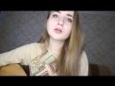 Rita Dakota - Полчеловека cover by Александра Салтыкова,красивая девушка классно спела кавер Рита Дакота,поёмвсети,хорошо поёт