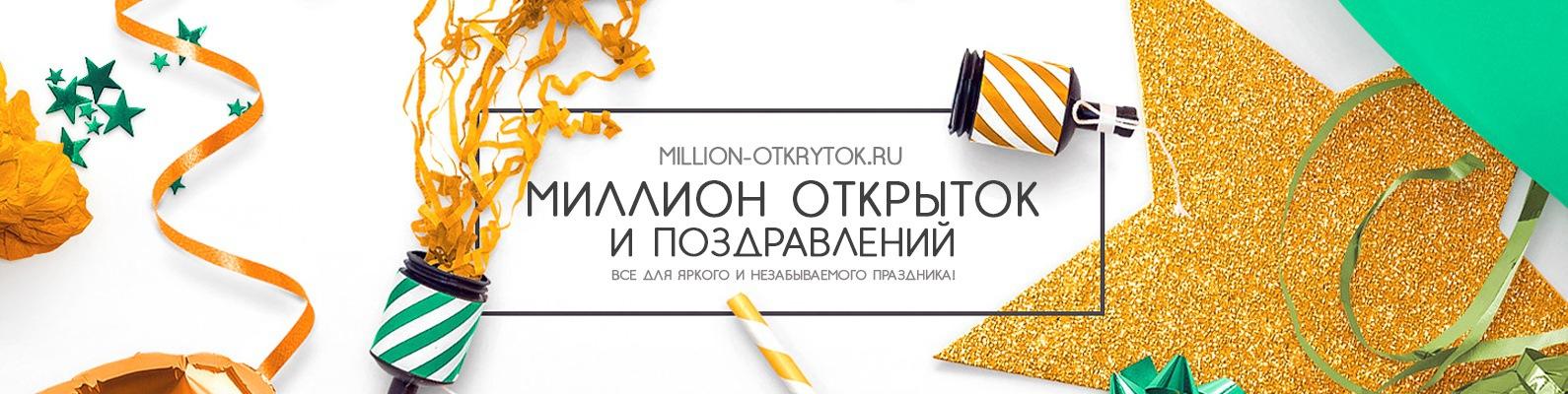Миллион открытки ру