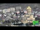 Непутевые заметки Грузия Тбилиси Выпуск от23 04 2017