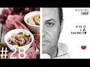 2 САЛАТА ИЗ ПЕЧЕНИ ТРЕСКИ: один вас точно удивит! - рецепт шеф повара Илья Лазерсон