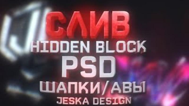 СЛИВ Hidden Block PSD ШАПКИ АВЫ БЕСПЛАТНО jeska design