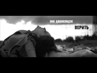 Эка Джанелидзе - Верить