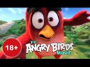 ANGRY BIRDS В КИНО РУССКИЙ ТРЕЙЛЕР 3 THE ANGRY BIRDS MOVIE OFFICIAL THEATRICAL TRAILER 3 RUS