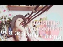 ЛЮДИ ИСКУССТВА Консуэло Гойя Долина Кукол ♪ Жорж Санд Лион Фейхтвангер Жакли