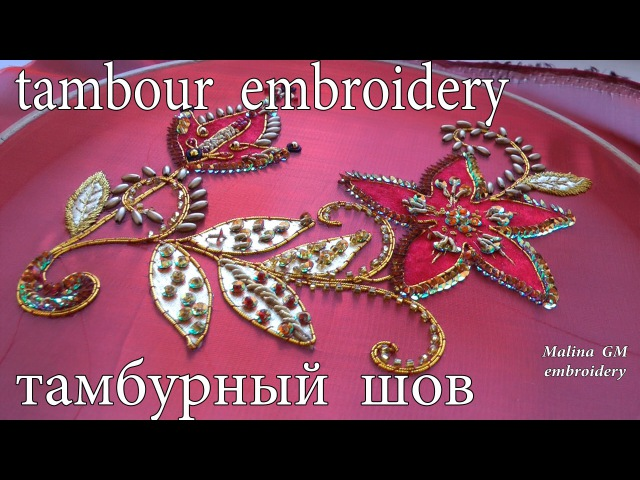 Embroidery: Tambour Embroidery || Вышивка :ТАМБУРНЫЙ ШОВ