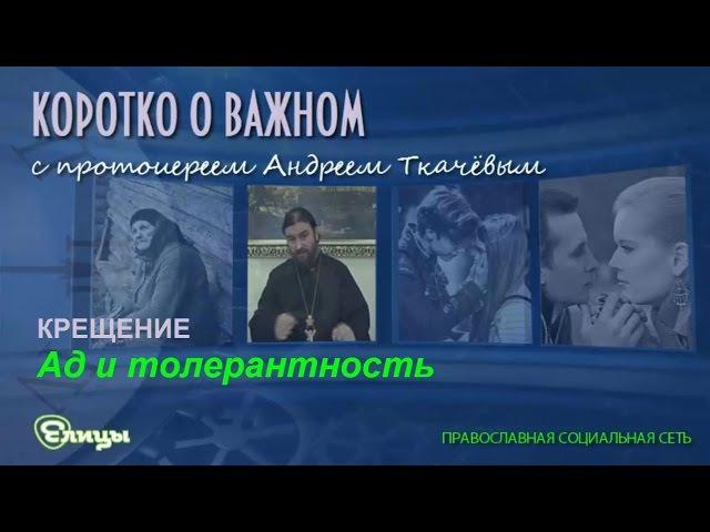 Ад и толерантность о Андрей Ткачев Утаить существование ада не получится Коротко о важном
