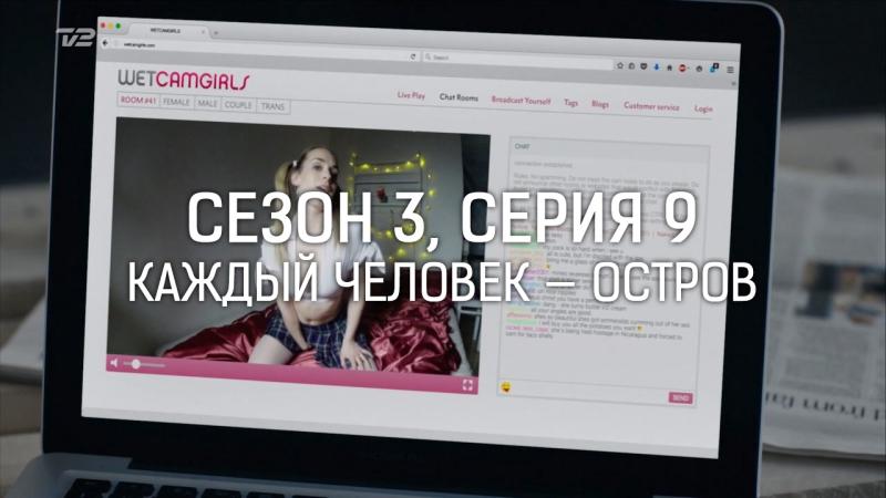 ДИКТЕ СВЕНДСЕН / СЕЗОН 3, СЕРИЯ 9