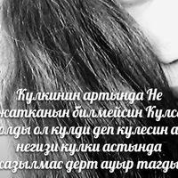 Молдир Мамырханова