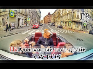 Volkswagen - Eos (обзор тест драйв)
