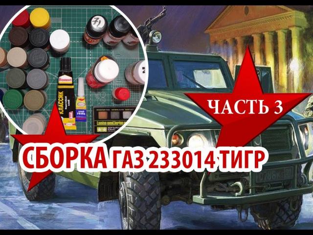 Сборка модели Газ -233014 Тигр Звезда, 135 (Часть 3). Assembly model Gaz-233014 Tig