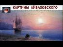 Не каждый знает великолепные картины Русского Художника Ивана Айвазовского