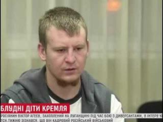 Признание пленного Виктора Агеева в том, что он российский военный