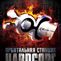 Логотип ОРБИТАЛЬНАЯ СТАНЦИЯ
