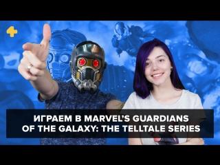 Фогеймер-стрим. Павел Сивяков и Евгения Корнеева играют в Marvels Guardians of the Galaxy: The Telltale Series: Episode 2
