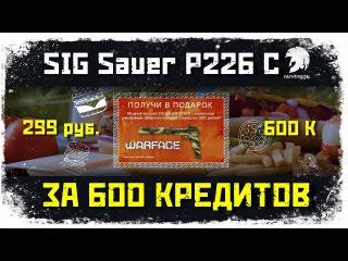 Warface - как получить SIG Sauer P226 C За 300 рублей НАВСЕГДА !!!