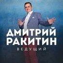 Фотоальбом Дмитрия Ракитина