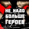 Спектакль «Не надо больше героев» 4 июля