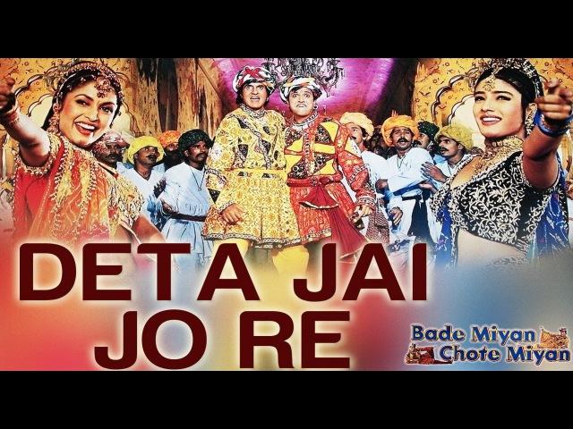 Deta Jai Jo Re Video Song Bade Miyan Chhote Miyan Amitabh Bachchan Govinda Udit Narayan
