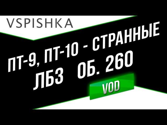 ЛБЗ ПТ9 и ПТ10 (странные задачи) - Неделя ПТ на Об. 260
