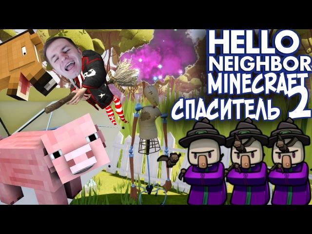 №419 ФУНТИКА ЖИЗНЬ НА ВОЛОСКЕ ПРИВЕТ СОСЕД АЛЬФА 4 в Майнкрафт Hello Neighbor Alpha 4 Minecraft helloneighbor приветсосед tinyBuild DynamicPixels helloneighboralpha4 nilamop ниламоп minecraft майкрафт helloneighborminecraft