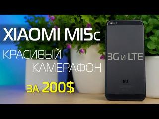 Xiaomi Mi5C с 3G и LTE. Красивый и доступный камерафон за 200$