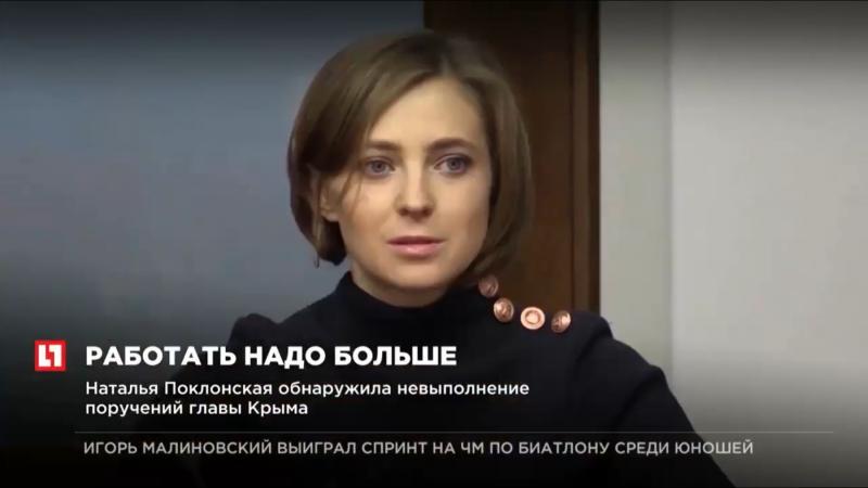 Депутат Госдумы Наталья Поклонская считает самой серьезной проблемой Крыма кадровый вопрос на уровне муниципалитетов – городов и