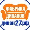 Фабрика Диванов