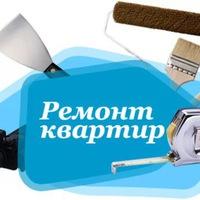 Ремонт квартир в Москве и МО