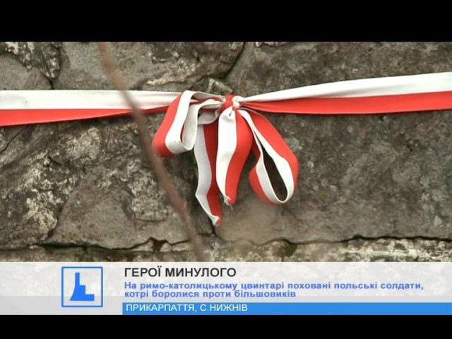 У с Нижнів на Тлумаччині ретельно бережуть могилу вояка Армії УНР Тихона Хилюка
