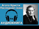 Агата Кристи Последний сеанс Аудиокнига