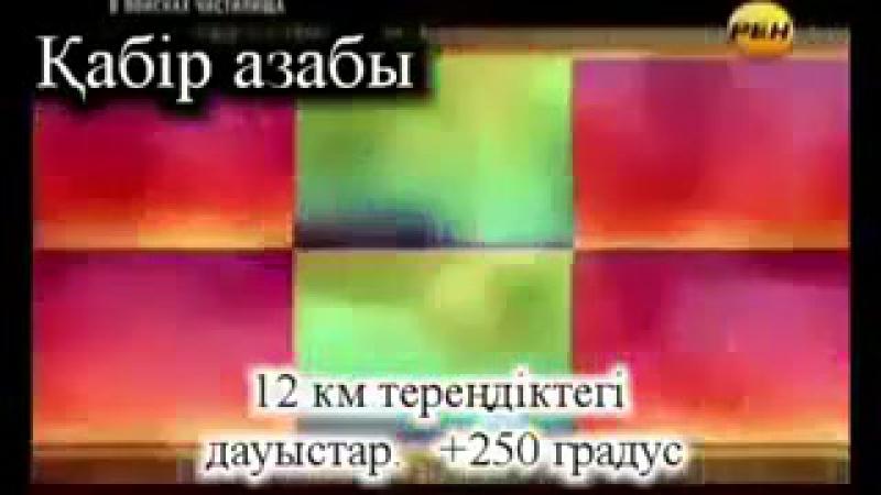 Vidmo org kabir azaby 320