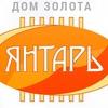 Янтарь ювелирный магазин.Симферополь. Крым