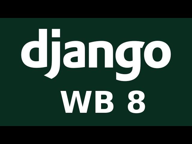 8 Django Конфигурация URL ов 4