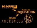 Обзор мультиплеера Mass Effect Andromeda, Dragon Age Inquisition и Mass Effect 3 | PostScriptum