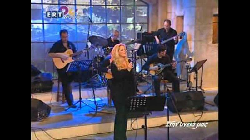 Natassa Bofiliou - Ti sou leei i mana sou gia mena (Stin ygeia mas 15.03.2008)