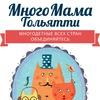 МногоМама Тольятти центр помощи