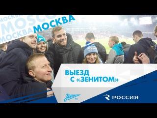 Выезд с «Зенитом»: экскурсия по «Матч-ТВ» и поход на «Спартак»