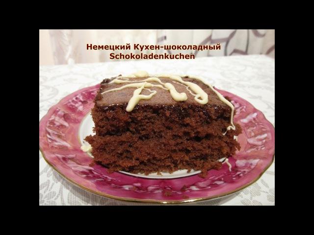 Hемецкий Кухен шоколадный Schokoladenkuchen