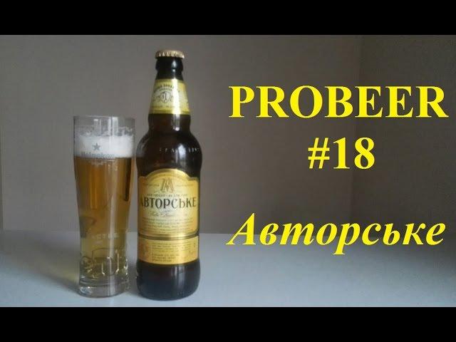 АВТОРСЬКЕ PROBEER 18