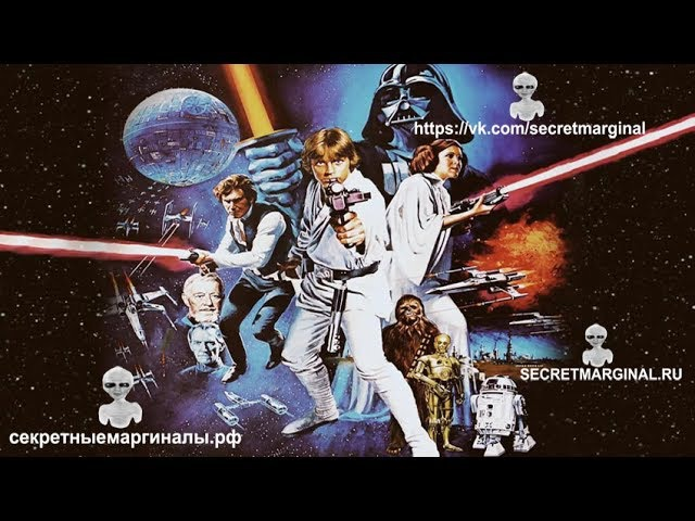Звёздные войны и лазерное оружие США афера по американски