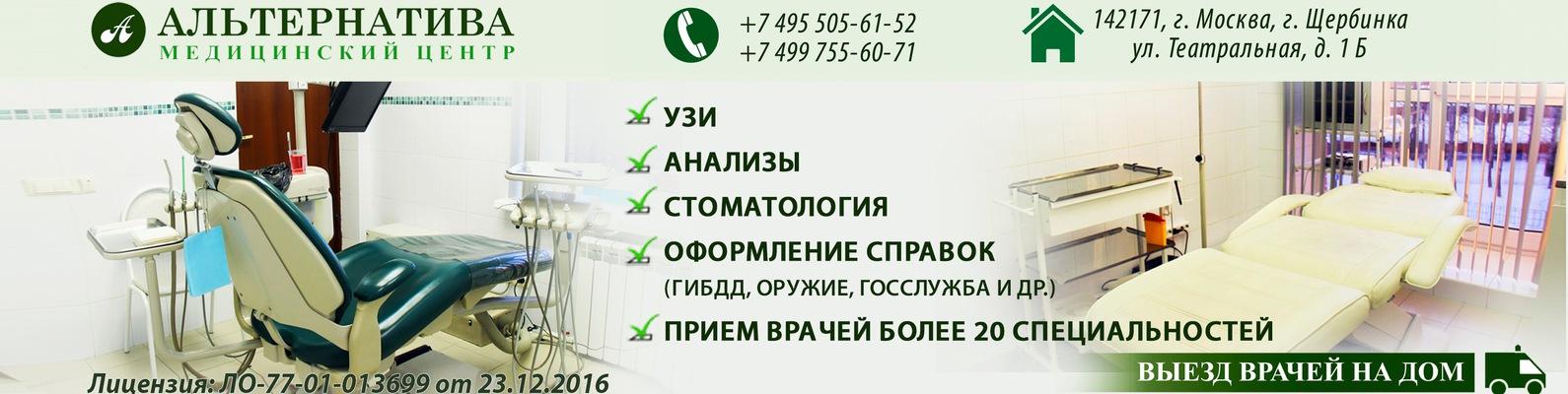 Водительская медицинская справка сделать в Щербинках