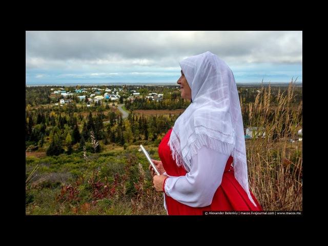 Наша Аляска Русские на краю Земли Старообрядцы