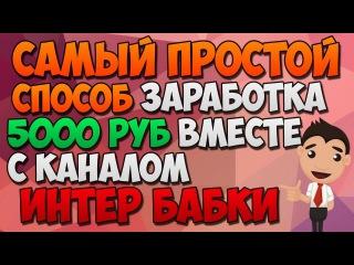 Bitfair Заработки в интернете от 5000 рублей за 6 часов.Начни зарабатывать прямо сейчас!