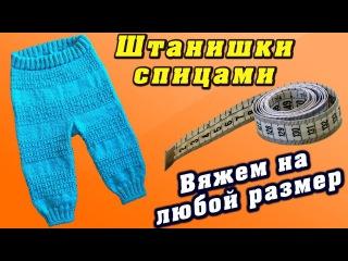 Детские штанишки спицами. Вяжем на любой размер | Baby pants knitting
