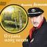 Асмолов Владимир - Осень жизни